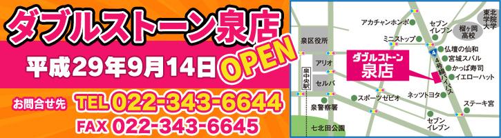 泉店平成29年7月中旬オープン予定