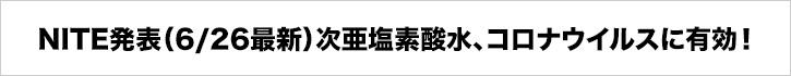 NITE発表(6/26最新)次亜塩素酸水、コロナウイルスに有効!