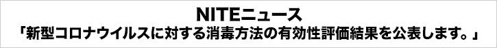 NITEニュース「新型コロナウイルスに対する消毒方法の有効性評価結果を公表します。 」
