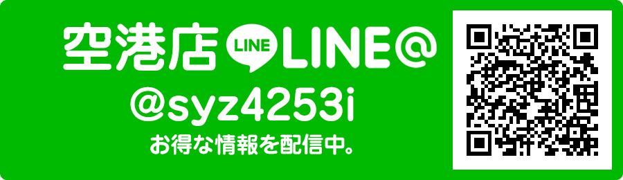 LINE@空港店