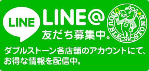 ダブルストーンLINE@