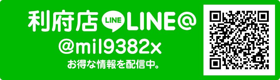 LINE@利府店