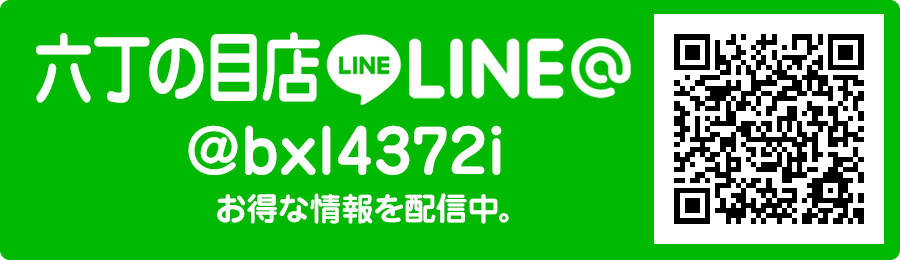 LINE@六丁の目店