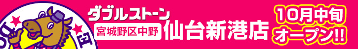仙台新港店オープン