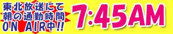 東北放送にて朝の通勤時間オンエア