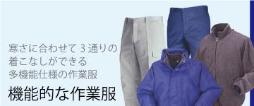 機能的な作業服